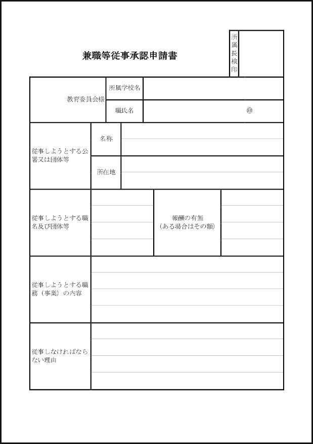 兼職等従事承認申請書 16 届出(教育)〜M活 | Microsoft Office活用サイト