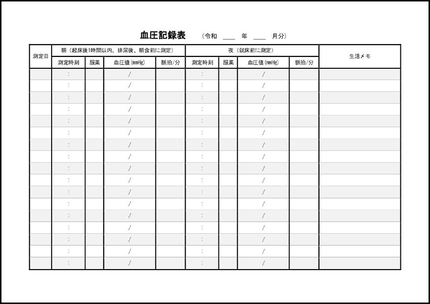 血圧管理表 ダウンロード pdf