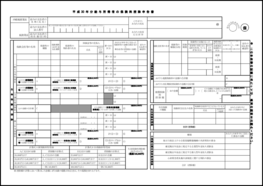令 和 元 年 分 給与 所得 者 の 保険 料 控除 申告 書 エクセル