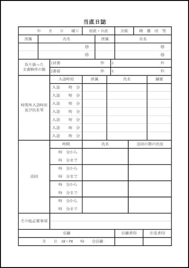 当直日誌 4 日誌(勤怠管理)〜M活 | Microsoft Office活用サイト